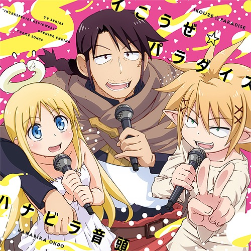 """Interspecies Reviewers (Ishuzoku Reviewers) (Anime)""Opening & Ending Theme Songs: Ikoze Paradise / Hanabira Ondo"