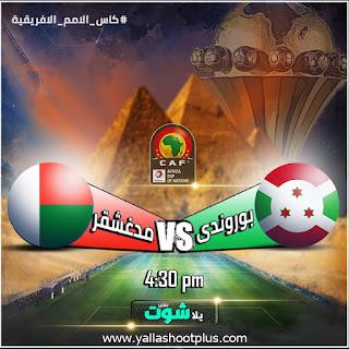 مشاهدة مباراة مدغشقر وبوروندي بث مباشر اليوم 27-6-2019 في كاس امم افريقيا 2019