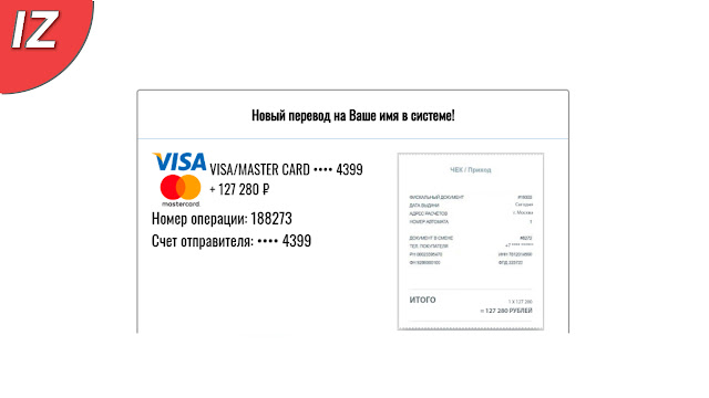 Липовый чек из интернета от Онлайн банкинг I-Bank