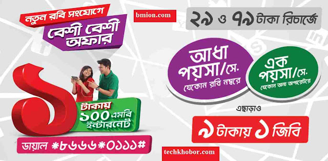 Robi-100MB-1Tk-1GB-9TK-New-Prepaid-SIM-Connection-200Tk-1GB-Internet-Pack-9Tk-112TKr-Free-Unilever-Gift-Pack-29Tk-or-79Tk-Recharge-Based-Lowest-Call-Rates-jpg