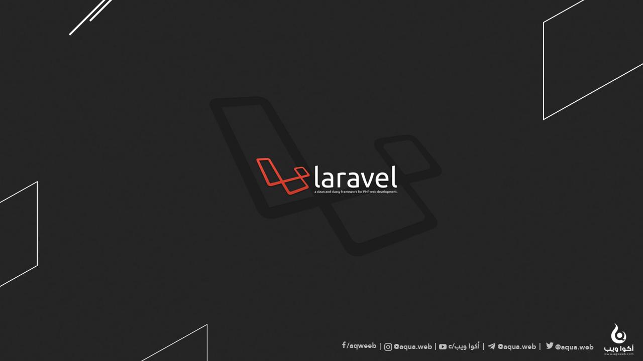 تقنيات برمجية: ما هو إطار العمل لارافيل (Laravel)