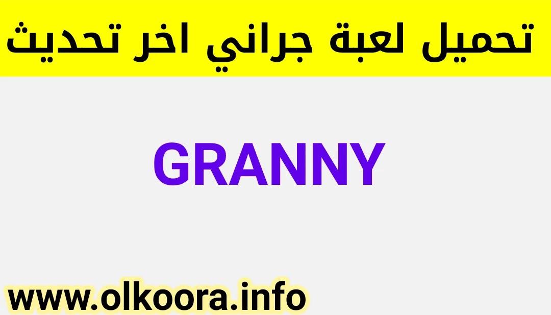 تحميل لعبة جراني _ تنزيل لعية GRANNY آخر اصدار مجانا