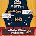ملف IPTV شامل جميع باقات بي ان ماكس beIN MAX