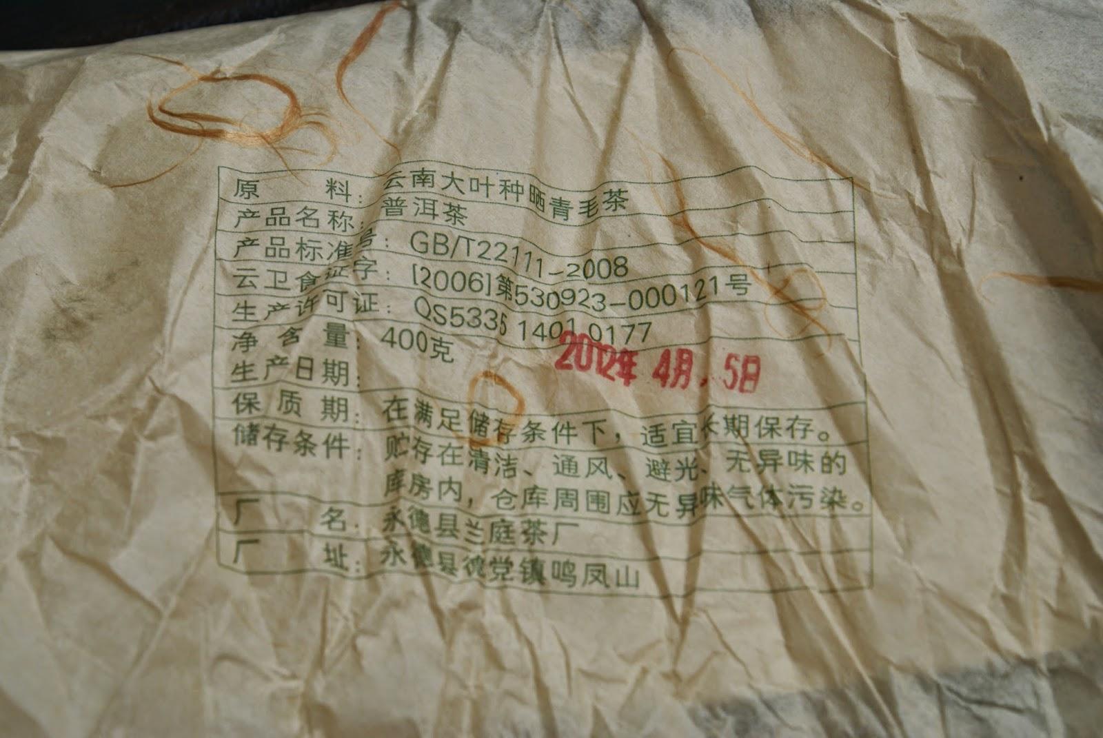LTC Da Xue Shan 2012