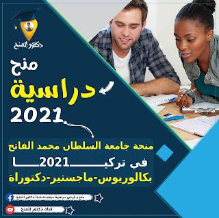 منحة جامعة السلطان محمد الفاتح في تركيا 2021 لدراسة البكالوريوس والماجستير والدكتوراة| منح دراسية مجانية