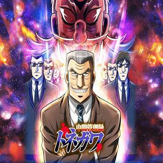 جميع حلقات الأنمي Chuukan Kanriroku Tonegawa مترجم تحميل و مشاهدة