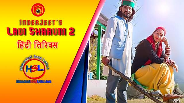 Ladi Shaauni 2 Song Lyrics - Inder Jeet : लाडी शाउनी