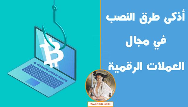 أذكى طرق النصب في عالم العملات الرقمية - Bitcoin scammers