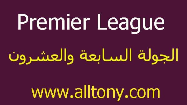 نتائج مباريات الجولة السابعة والعشرون من الدوري الإنجليزي 2019/2020