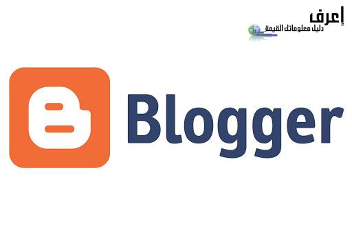 إنشاء مدونة بلوجر ، كيفية إنشاء مدونة بلوجر بأفضل الطرق 2020
