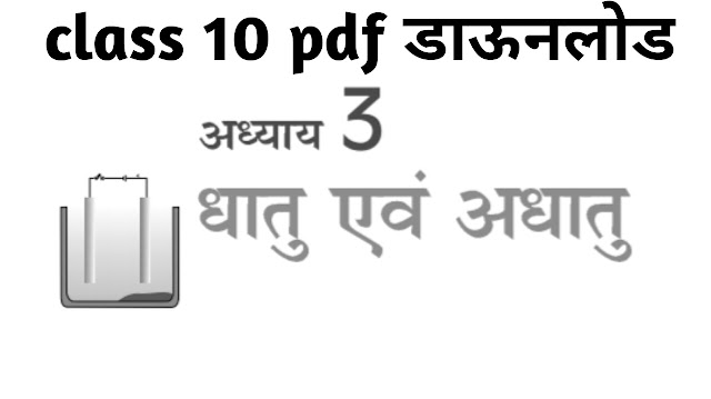Ncert solutions science class 10 chapter 3 धातु एवं अधातु