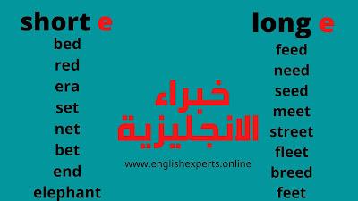 قواعد نطق حرف ال e في اللغة الإنجليزية النطق الصحيح
