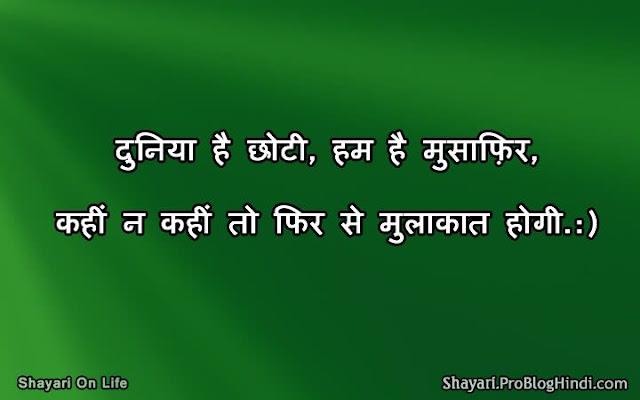 shayari on life in urdu