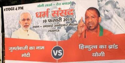 Jumlebaz Modi Hindutva Brand Yogi Hordings Lucknow Uttar Pradesh