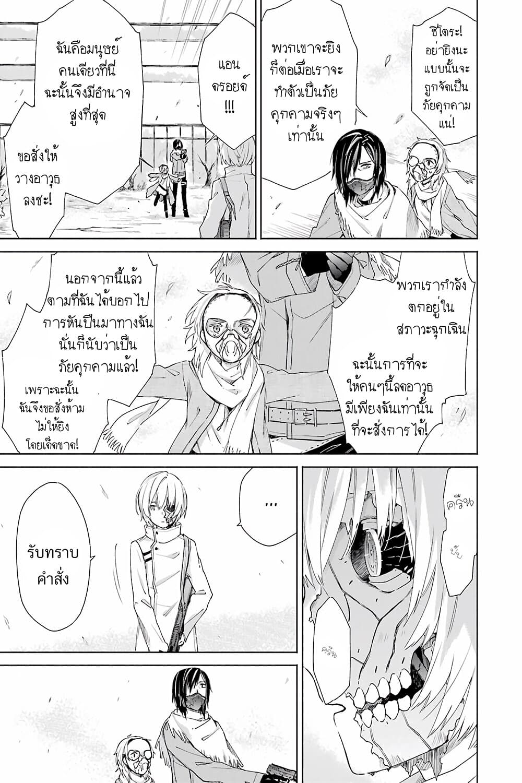 อ่านการ์ตูน Tabi to Gohan to Shuumatsu Sekai ตอนที่ 9 หน้าที่ 13