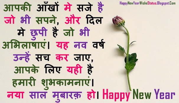 Happy New Year Wishes in Hindi for Husband