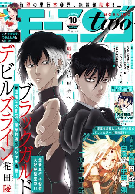 Ryo Hanada termina su manga Blackguard y anuncia nueva serie.