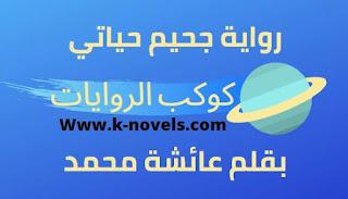 رواية جحيم حياتي كاملة بقلم عائشة محمد