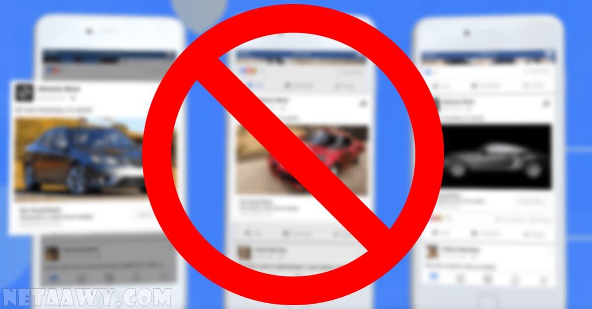 كيفية-حذف-Marketplace-من-الفيس-بوك-واخفاء-اعلاناته