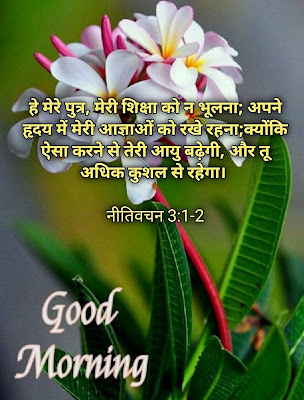 Good morning bible verse quotes images in hindi