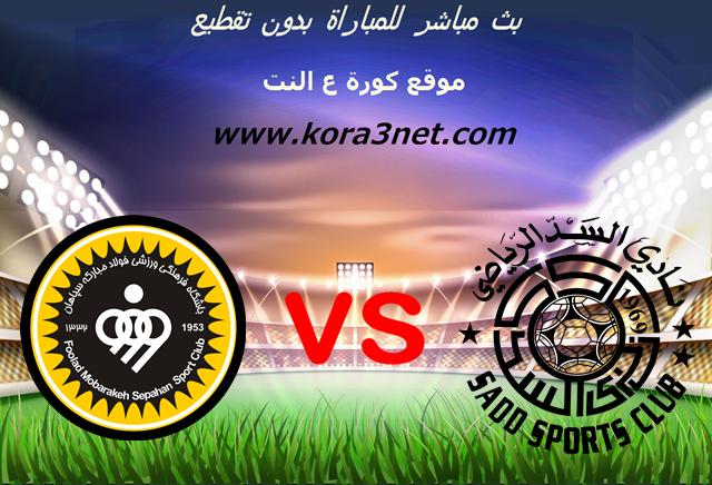 موعد مباراة سباهان اصفهان والسد القطري بث مباشر بتاريخ 24-09-2020 دوري أبطال آسيا