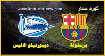 مباراة برشلونة والافيس مباشر