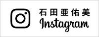 https://www.instagram.com/ayumi_ishida.official/