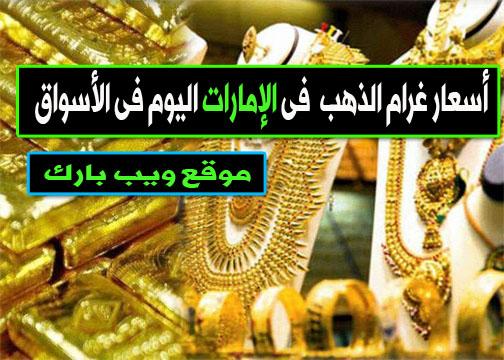 أسعار الذهب فى الإمارات اليوم الأحد 31/1/2021 وسعر غرام الذهب اليوم فى السوق المحلى والسوق السوداء