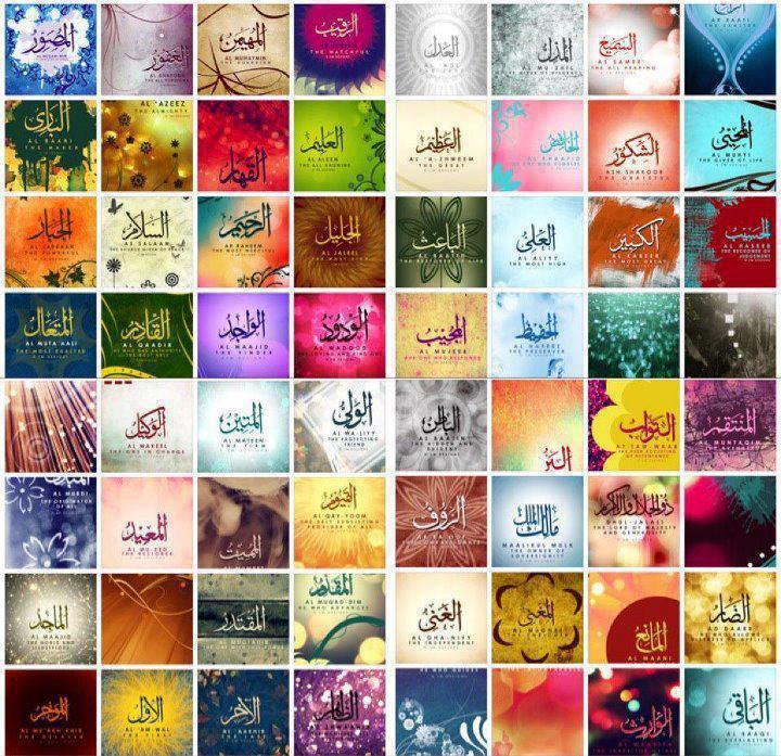 Kaligrafi Asmaul Husna Lengkap Dan Artinya Cikimm Com