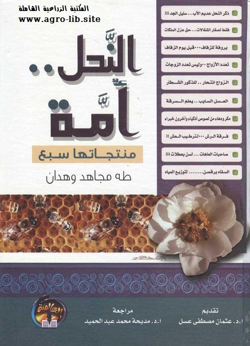 كتاب : النحل .. أمة !!!
