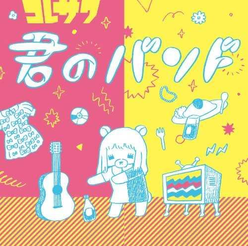 [Album] コレサワ – 君のバンド (2015.04.29/MP3/RAR)