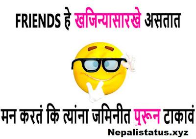 dosti status in marathi for fb