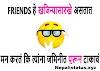 Dosti Status In Marathi Attitude : Dosti Status In Marathi For Fb