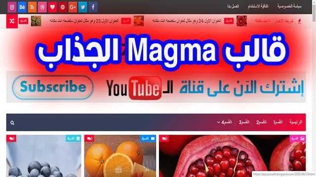 قالب بلوجر ماجما Magma معرب وبدون حقوق