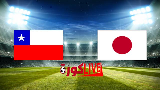 مباراة اليابان وتشيلي اليوم بتاريخ 18-06-2019 كوبا أمريكا 2019