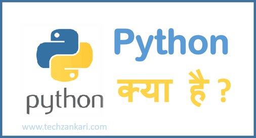 Python Kya Hai 2020