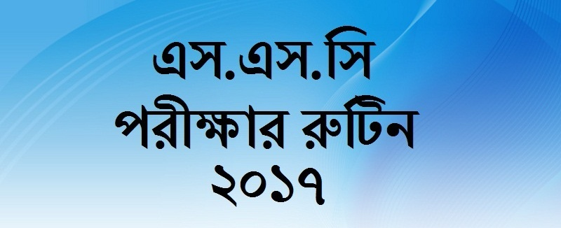 HSC Routine 2017 BD PDF Download All Education Board