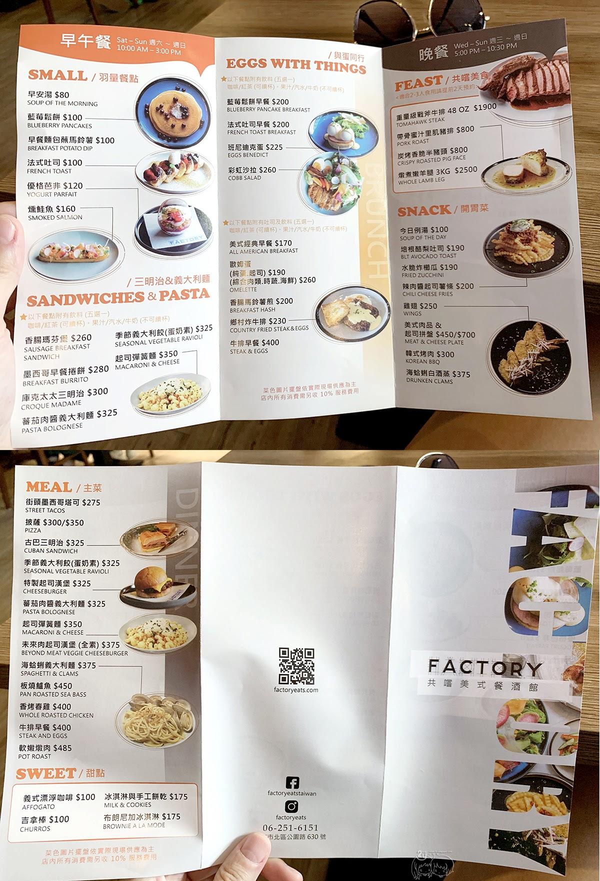 台南|北區 Factory共嚐美式料理坊|美式料理|Brunch美式早午餐|親子家庭聚餐推薦