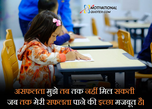 Motivational Quotes For Students To Study Hard In Hindi, quotes for students to study hard, quotes on study motivation, inspirational quotes for students to study hard,