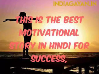 best-motivational-story-in-hindi-for-success,