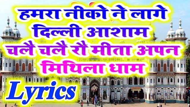 Chalai Chalai Rau Mita Apan Mithila Dham Lyrics