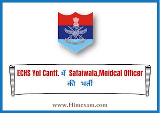 ECHS Yol Cantt. Recruitment 2021-06 Safaiwala,Meidcal Officer Posts