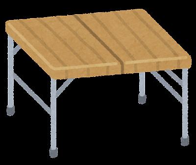 折りたたみテーブルのイラスト