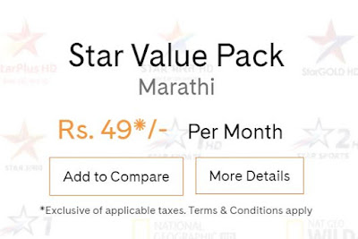 marathi star value pack