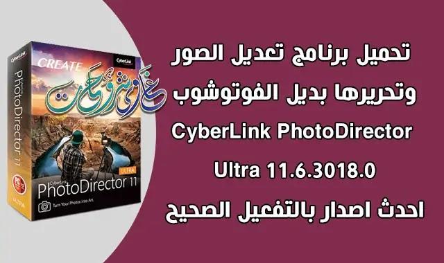 تحميل عملاق تحرير وتعديل الصور CyberLink PhotoDirector Ultra 11.6 كامل بالتفعيل