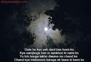 chand status in hindi