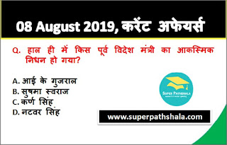 Daily Current Affairs Quiz 08 August 2019 in Hindi