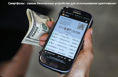 Смартфоны - самые безопасные устройства для использования криптовалют