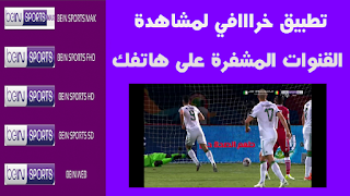 تطبيق جديد لمشاهدة القنوات المشفرة الرياضية بي ان سبورت و قنوات عربية اخرى Syiptv.apk