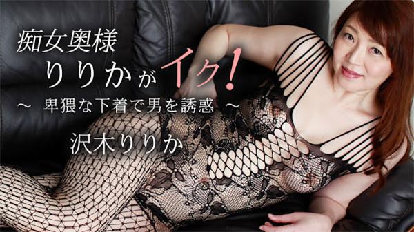 HEYZO 1557 痴女奥様・りりかがイク!~卑猥な下着で男を誘惑~ – 沢木りりか